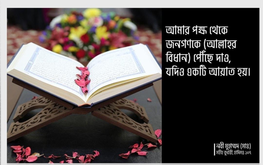 পবিত্র মিরাজ এবং সুরা বাকারা'র শেষ দুই আয়াতঃ-