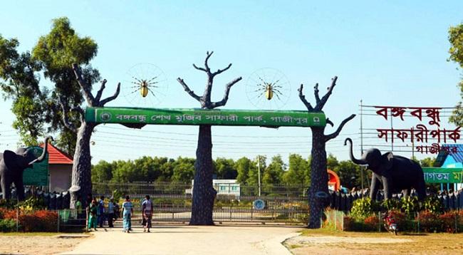 বন্ধ ঘোষণা: গাজীপুরের বঙ্গবন্ধু সাফারি পার্ক