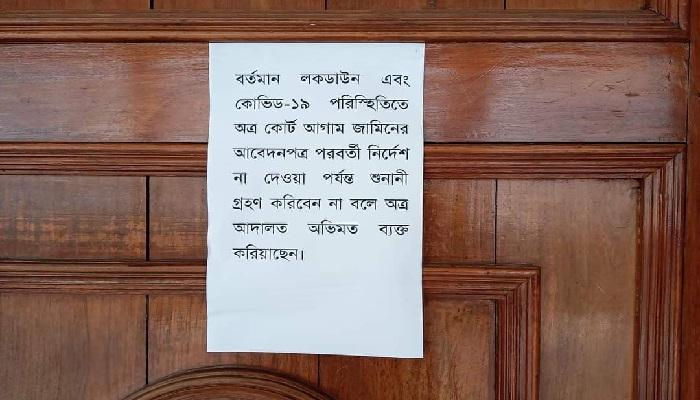 ভার্চুয়াল কোর্টে আগাম জামিন শুনানি নাকচ : বসুন্ধরার এমডির শুনানি হবে না