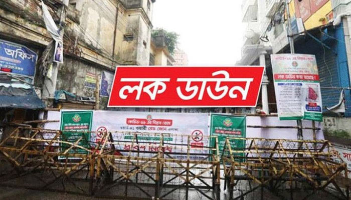 'কঠোর লকডাউন' ১৬ মে পর্যন্ত বাড়িয়ে প্রজ্ঞাপন জারি