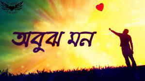 'অবুঝ  মন' -সিস্টার মেরী প্রশান্ত