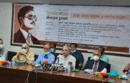 'জিয়াউর রহমান: ইতিহাসের ধ্রুবতারা' গ্রন্থের মোড়ক উন্মোচন ও প্রকাশনা